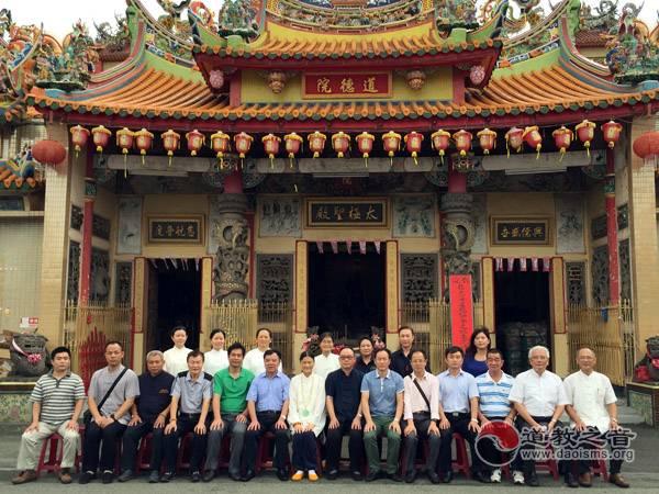 龙虎山道教文化交流访问团赴台访问