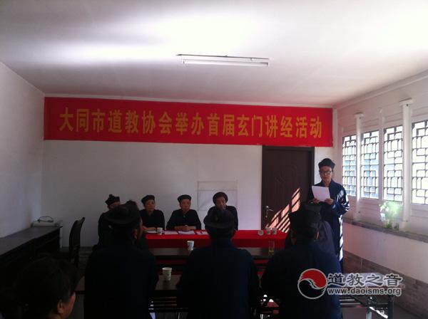 大同市道教协会举办首届玄门讲经活动
