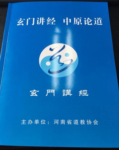 河南省道教协会积极加强思想建设编印《玄门讲经·中原论道》文集