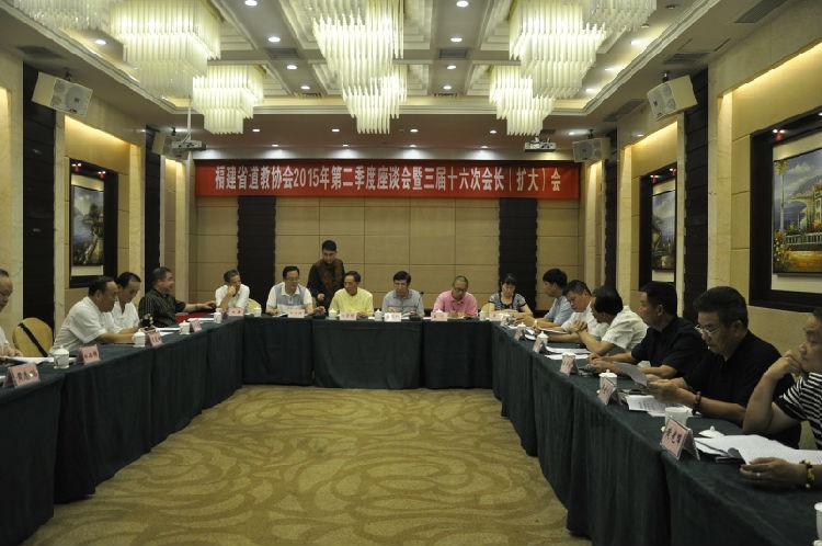 林致知副厅长出席省道协2015年第二季度座谈会暨三届十六次会长(扩大)会