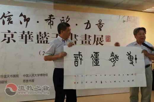 人大博物馆举行京华蓝天书画展 黄信阳道长出席