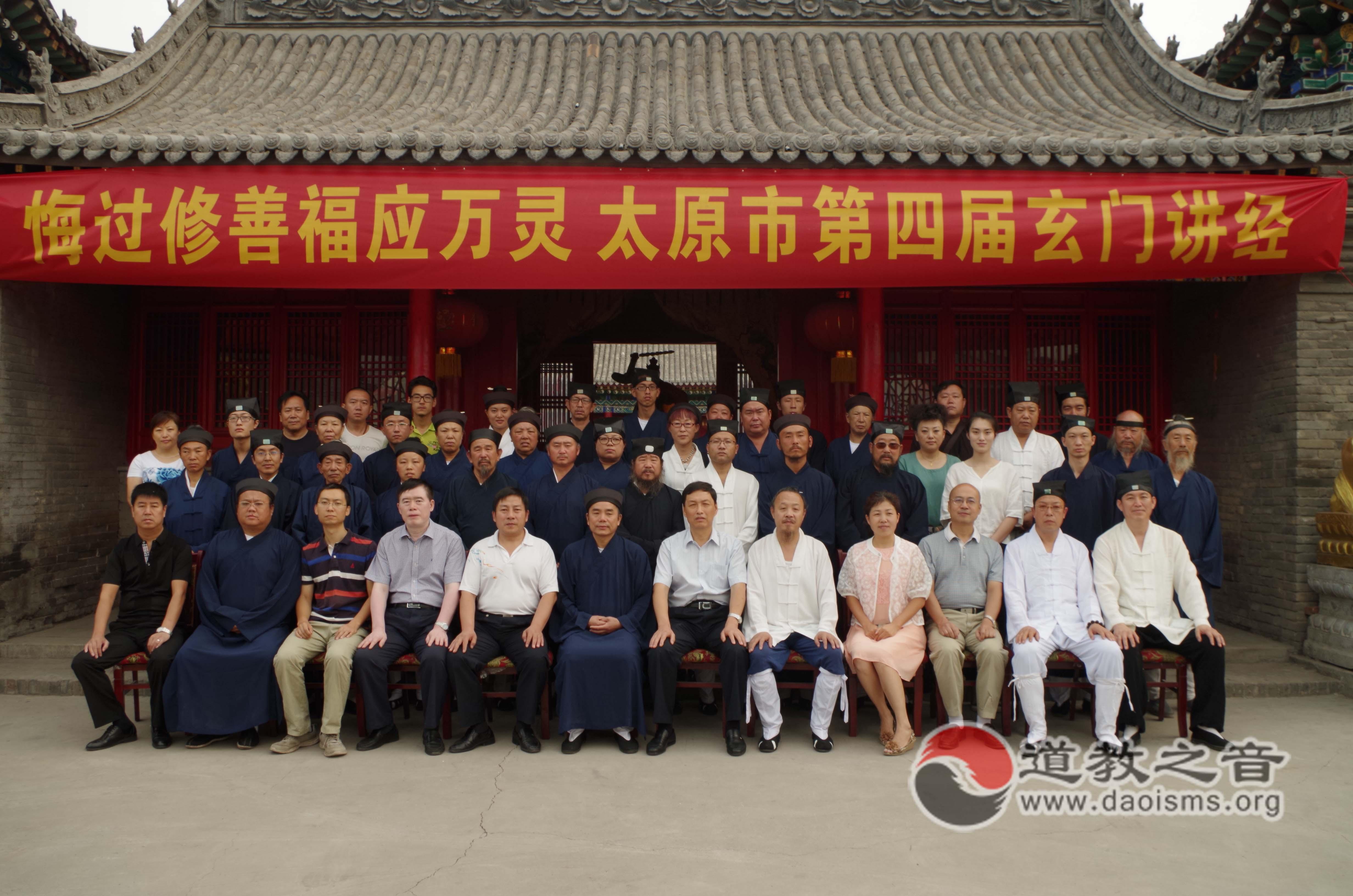 太原市第四届玄门讲经在太原龙蟠宫举行
