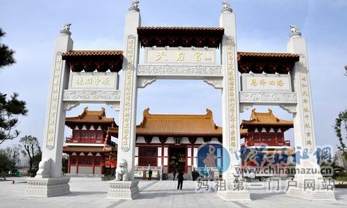 江苏泗阳妈祖文化园成功创建省级对台交流基地