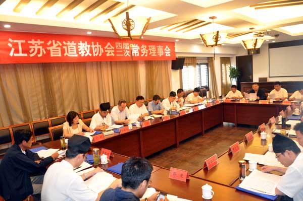 江苏省道教协会召开四届二次常务理事会