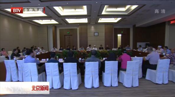 北京市政协民族宗教界代表人士暑期学习班开班