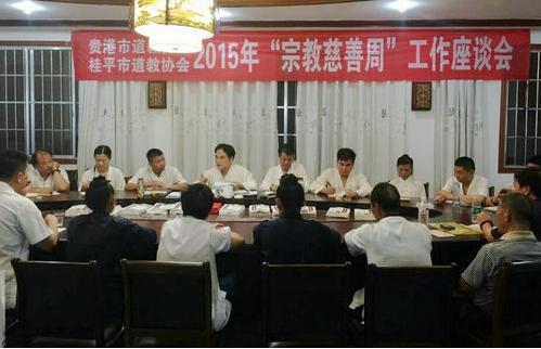 """贵港市道教协会召开""""2015年宗教慈善周""""座谈会"""