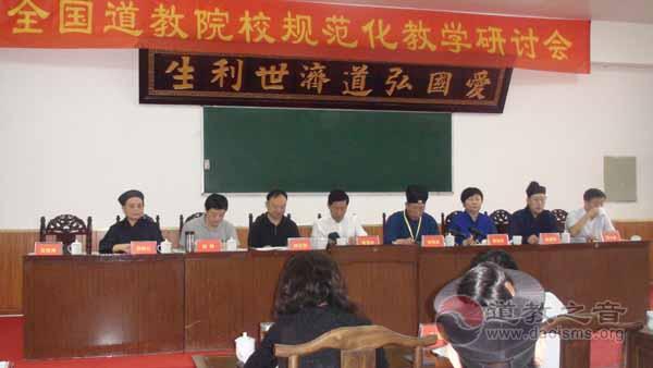 全国道教院校规范化教学研讨会在青城山道教学院召开