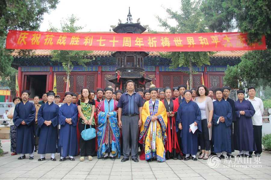 济南道教界举行抗战胜利70周年祈福法会