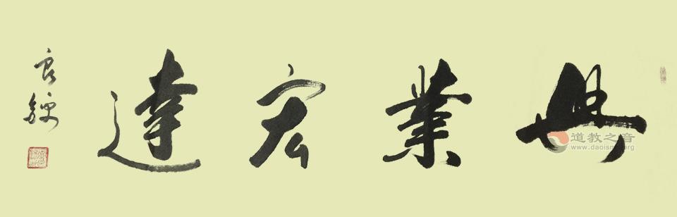 王良锦书画作品集