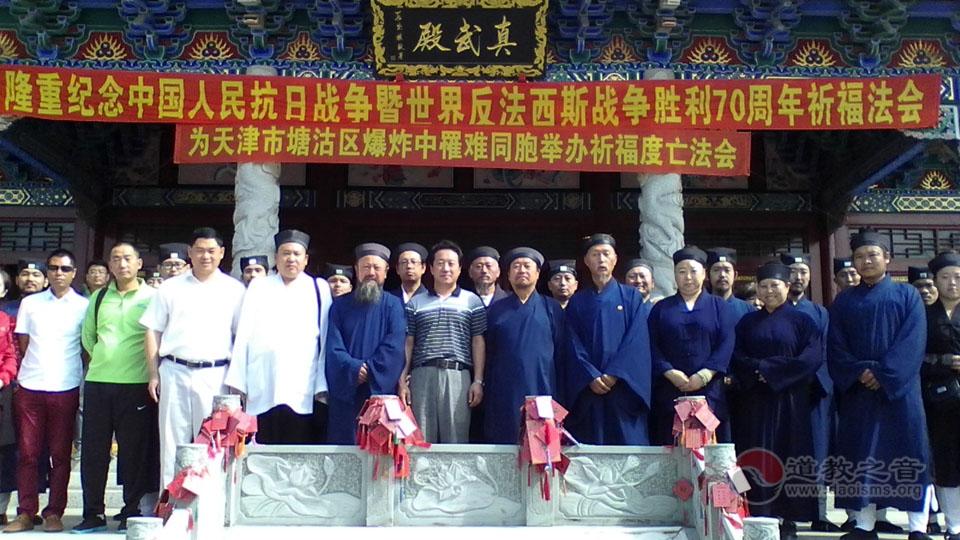 吉林市道教协会举行抗战胜利70周年祈福法会