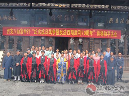 西安八仙宫举行纪念抗日战争暨反法西斯胜利70周年和平祈祷法会