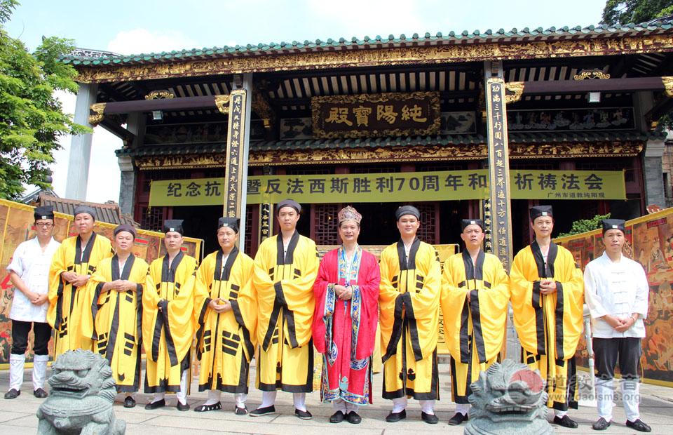 广州纯阳观举办抗战胜利70周年主题纪念活动