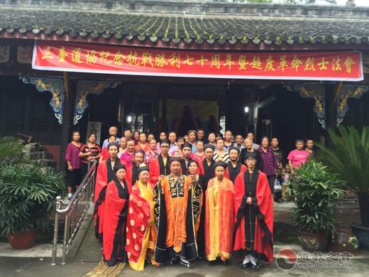 绵阳三台县道教协会举行纪念抗战胜利70周年和平祈福法会
