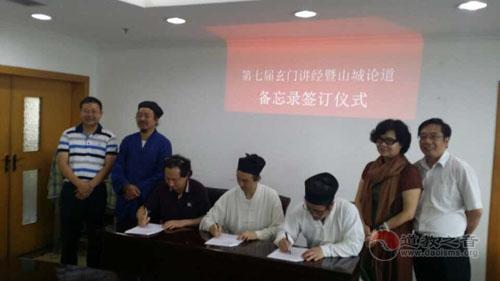 第七届玄门讲经暨山城论道协调会、签备忘录在重庆召开
