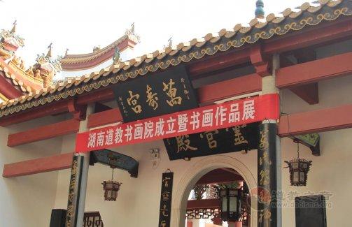 湖南道教书画院成立暨书画作品展在南岳大庙万寿宫举行