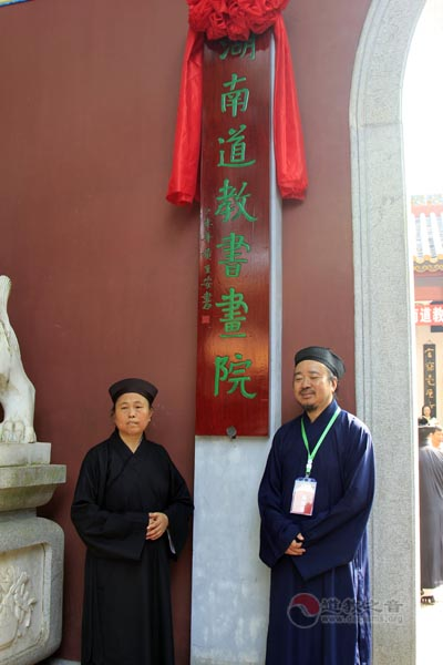 黄至安:传承道教书画艺术、复兴中华传统文化是我们共同的梦想和责任