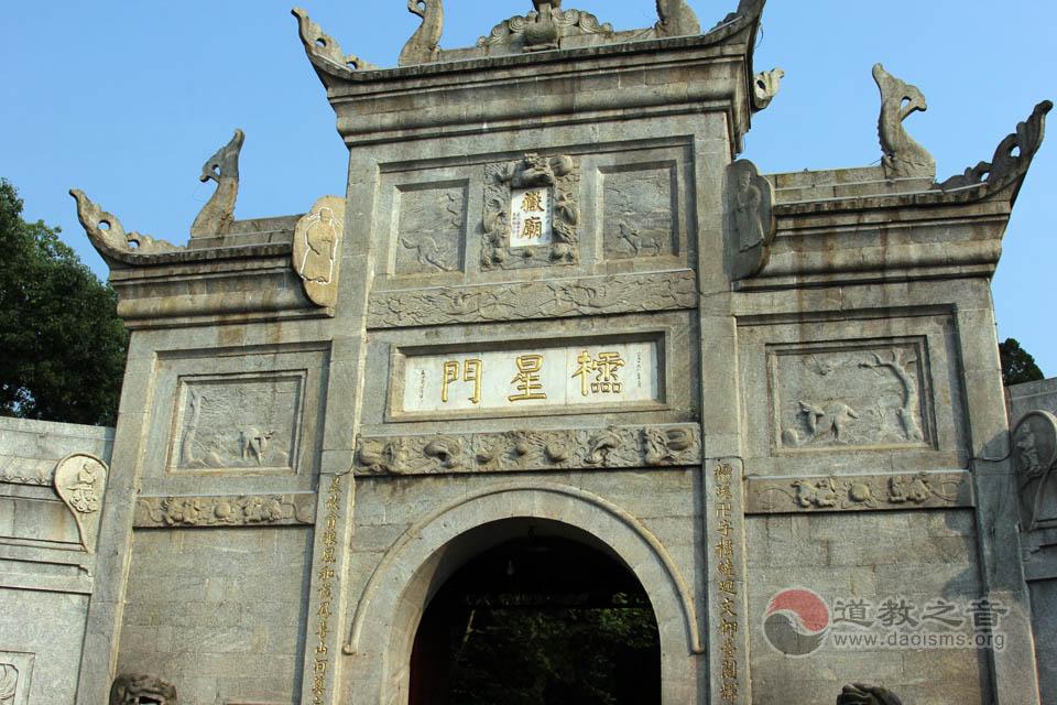 南岳大廟欞星門