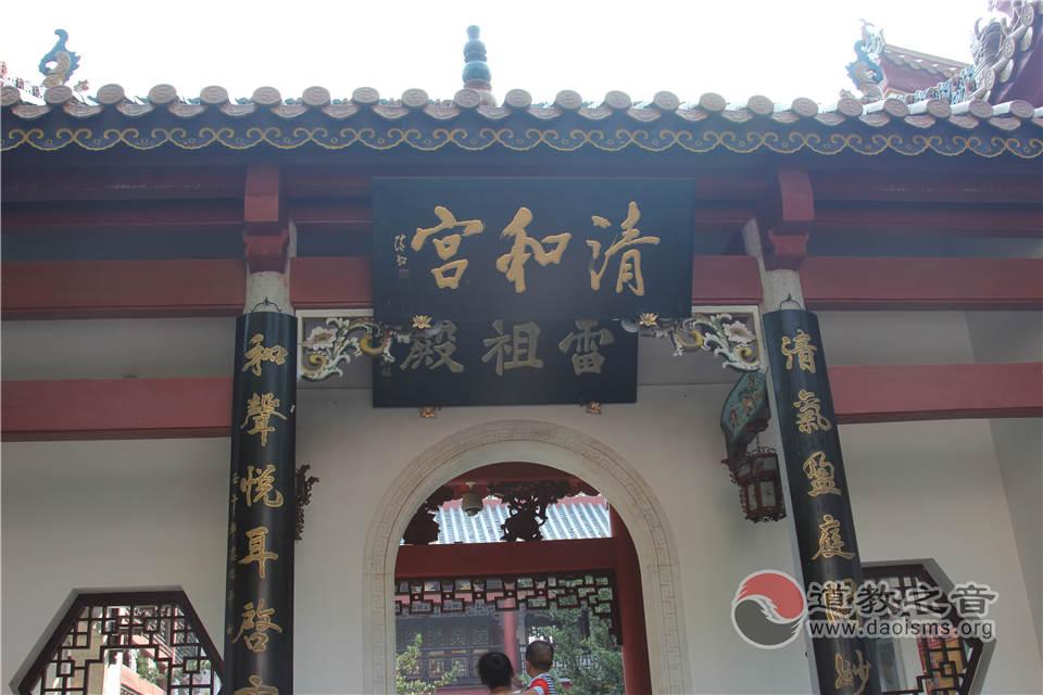 南岳大廟清和宮