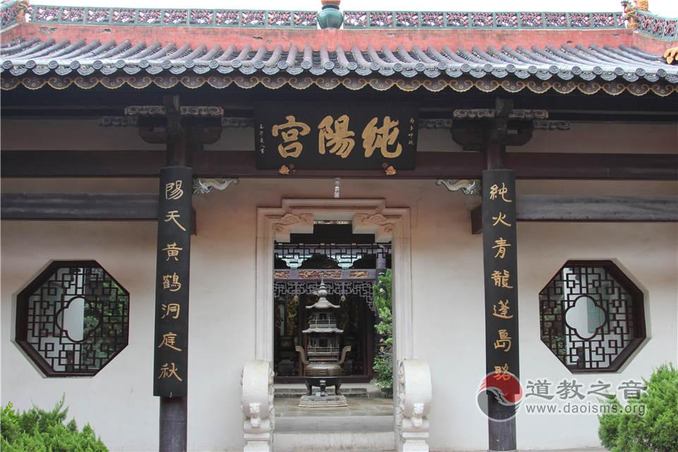 南岳大廟純陽宮