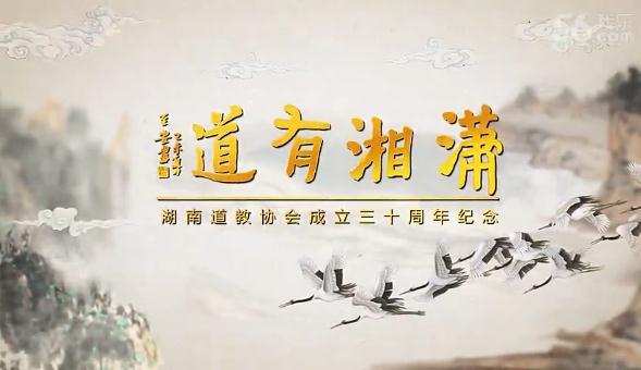 """""""潇湘有道""""湖南省道教协会成立三十周年纪念片(视频)"""