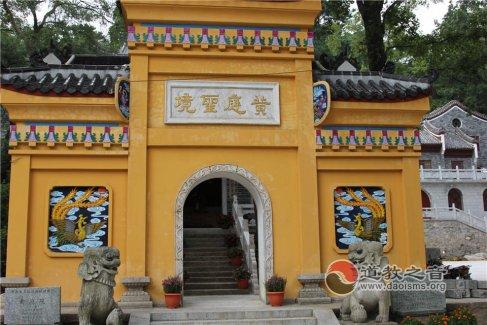湖南省南岳黄庭观(图库)