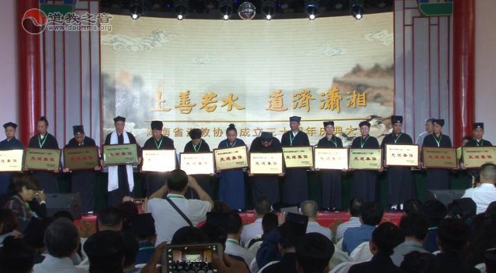 湖南省道协成立30周年庆典活动