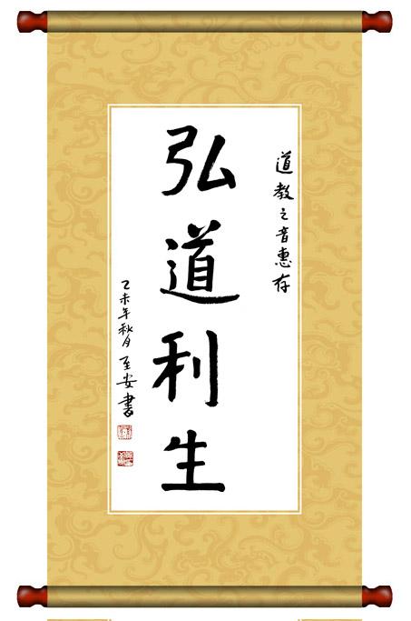 中国道教协会副会长黄至安道长向道教之音赠送墨宝