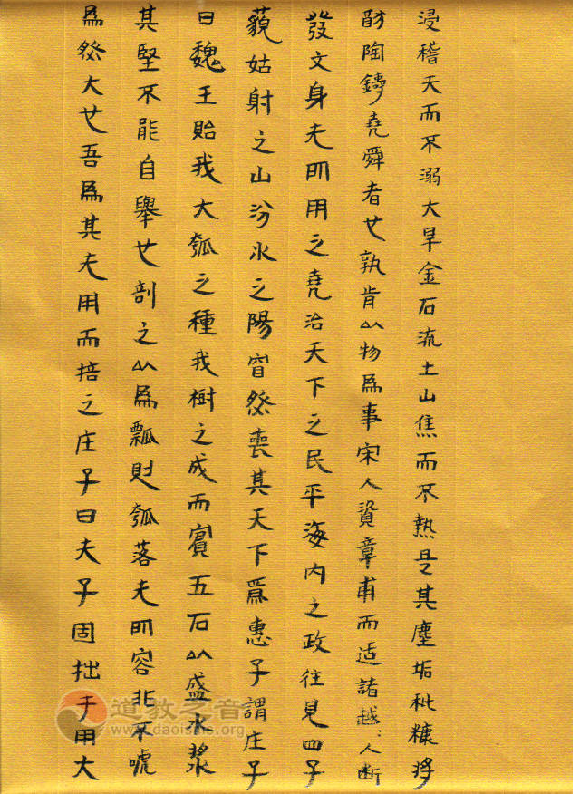 黄至安道长手书《庄子·逍遥游》