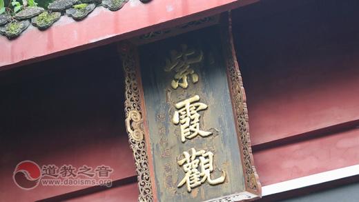 湖南武陵源紫霞观
