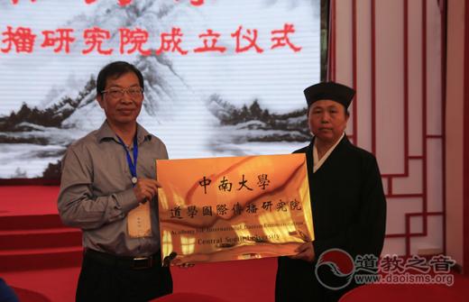 宗教和谐与世界和平南岳高峰论坛在南岳坤道学院举行
