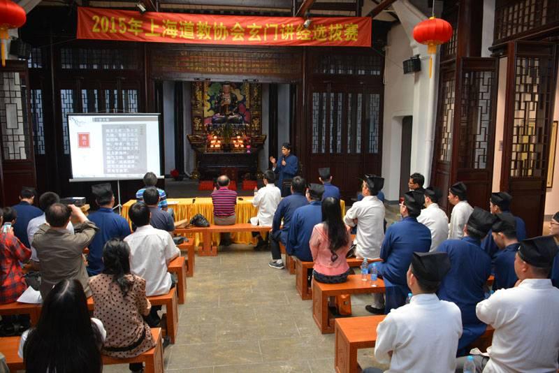 上海市道协举行中国道教第七届玄门讲经上海选拔赛