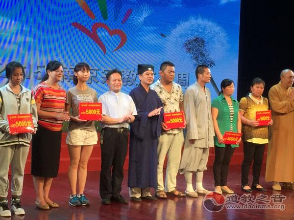 南京宗教慈善