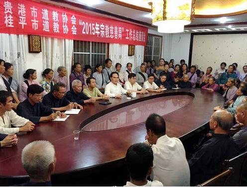 贵港市道教协会召开2015年宗教慈善周总结座谈会
