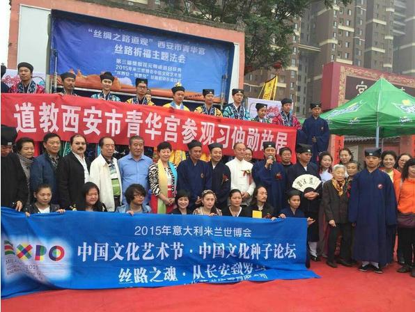 西安市青华宫隆重举行第三届樊梨花成道日庆典活动