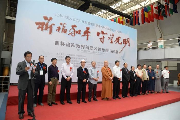 吉林省宗教界首届公益慈善书画展举行