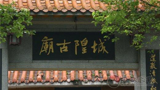 湖南益阳城隍庙(图集)