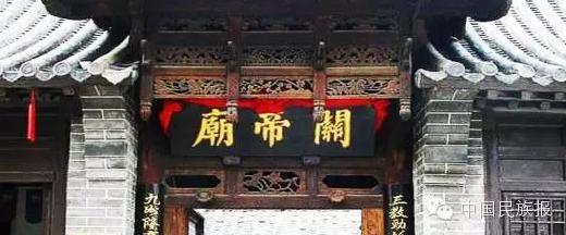 西藏拉萨关帝庙