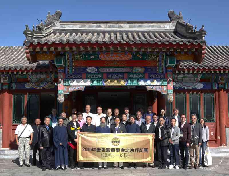 香港啬色园参访团拜访中国道教协会