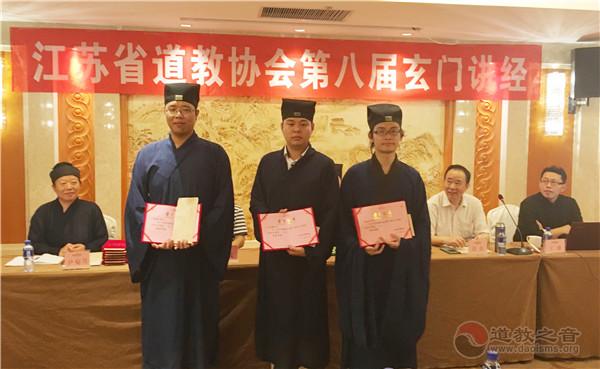 江苏省道教协会第八届玄门讲经在苏州举行