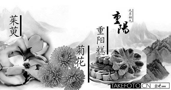 重阳节的民俗活动