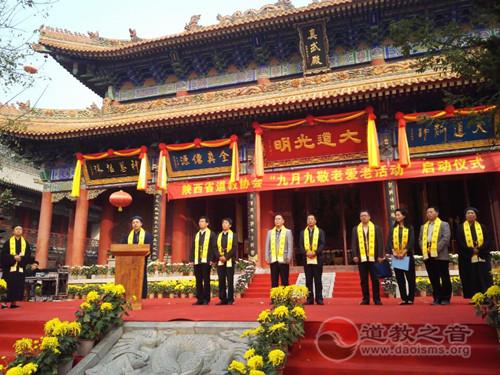 陕西省道教协会举办重阳节敬老爱老活动