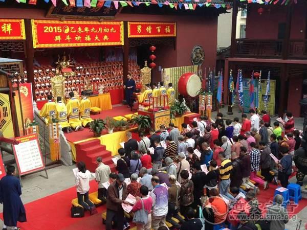 上海崇福道院举行2015乙未年拜斗祈福大典