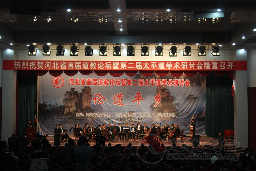 河北第一届道教论坛暨第二届太平道研讨会开幕式举行