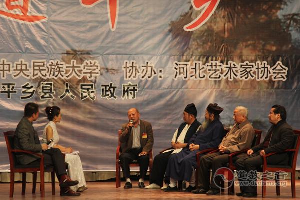 河北省第一届道教论坛暨第二届太平道学术研讨会之名家论道