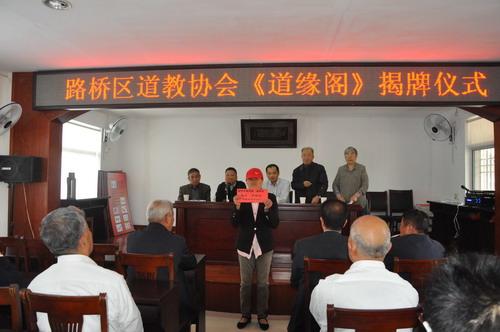 """台州市路桥区道协慈善项目""""道缘阁""""正式开阁运行"""