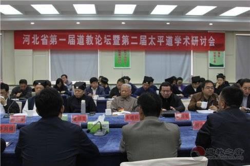 河北省第一届道教论坛暨第二届太平道学术研讨会召开