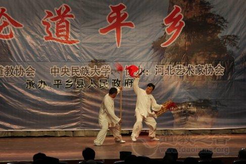 河北省第一届道教论坛暨第二届太平道学术论坛研讨会之梅花拳展演