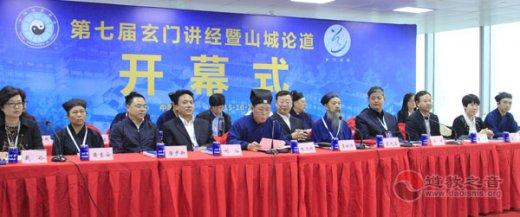 中国道协第七届玄门讲经暨山城论道活动开幕
