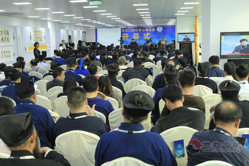 中国道协第七届玄门讲经暨山城论道活动在重庆隆重开幕