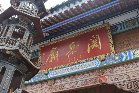 重慶市渝中區關岳廟